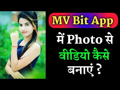 Mv Bit App Me Photo Se Video Kaise Banaye !! How To Make Video From Photo In MvBit App