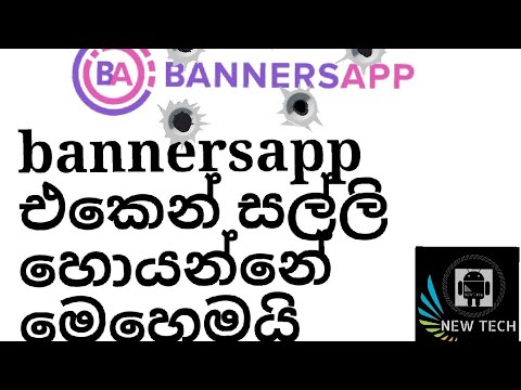 Free income from bannersap - New Tech
