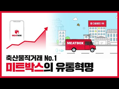 video review of MEATBOX