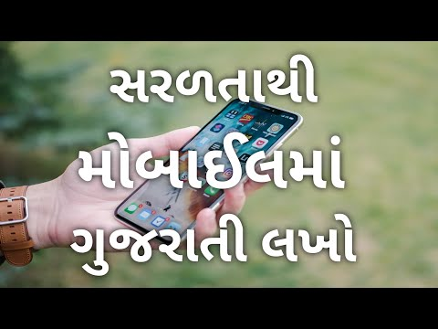 How to Gujarati Typing in Mobile