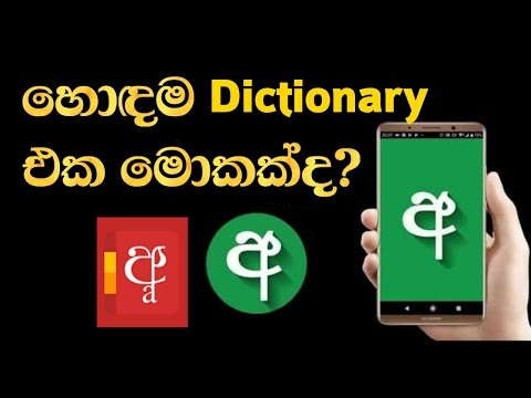 What is the best sinhala english dictionary?