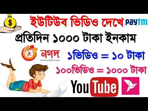 Earn 1000 Taka Perday Bkash App Payment || New Taka Income Apps 2021 || Bangladeshi income Apps 2021