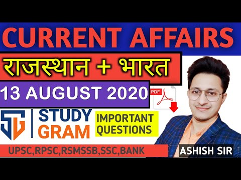 13 AUGUST 2020 DAILY INDIA RAJASTHAN CURRENT AFFAIRS BY ASHISH SWAMI(भारत   राजस्थान करंट अफेयर्स)