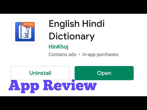 English Hindi Dictionary App Review | Online Dictionary App Urdu Review