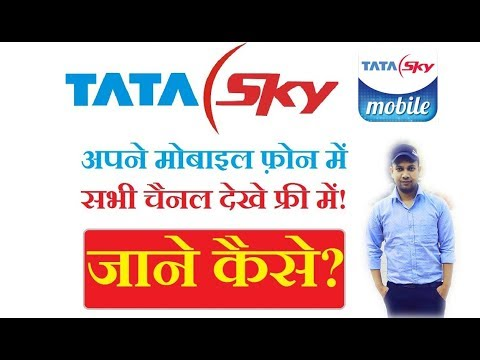 How To Used Tata Sky Mobile App In Your Android Phone  -  Watch Live TV Online Free