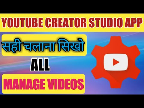 YOUTUBE CREATOR STUDIO CHANNEL MANAGE ALL VIDEOS || YT STUDIO APP IN USE ANDROID PHONES || 2019
