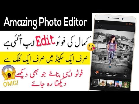 Best auto photo editing android app   automatic photo editor and background changer app   2019