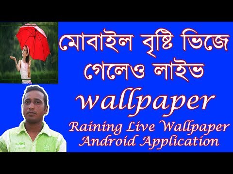 How Set Raining Live Wallpaper Android Mobile Application | Bangla Tutorial