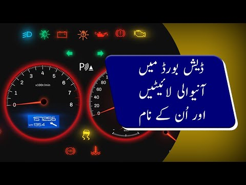 Dashboard Warning Lights & What They Mean Part 1    Car Tipx