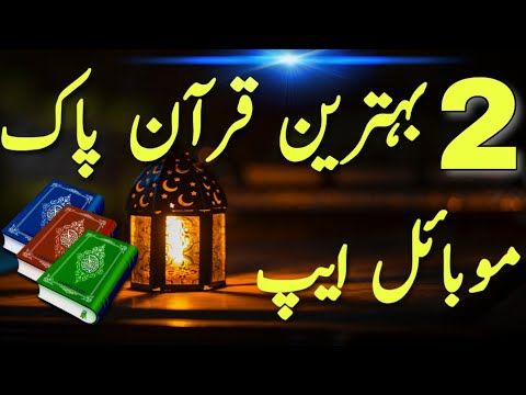TOP 2 BEST QURAN APPS FOR ANDROID|Best offline Quran Reading App |best offline audio mp3 Quran app