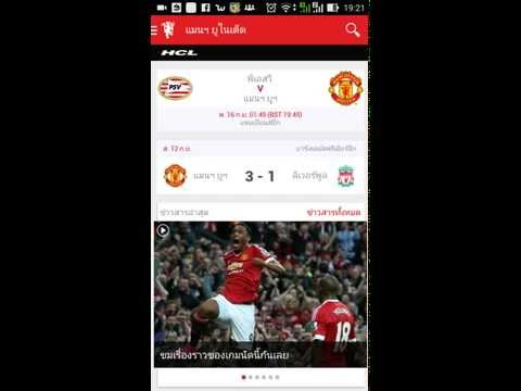 Manchester United Official app for android