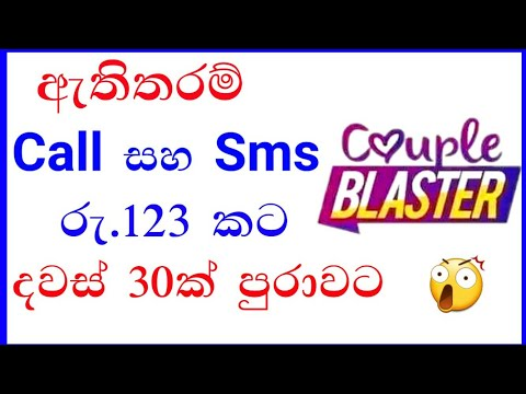 Dialog new  Unlimited Sms And Call Package 30 day Rs.123-Dialog Couple Blaster අන්ලිමිටඩ් කෝල් මැසේජ