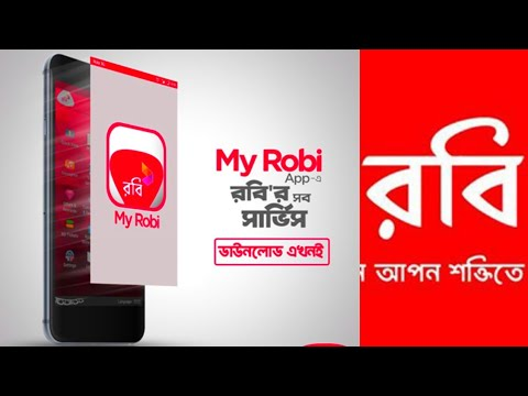How To Download My Robi Apps in Your Android Mobie / My robi /android7