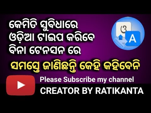 How to use odia keyboard in mobile I