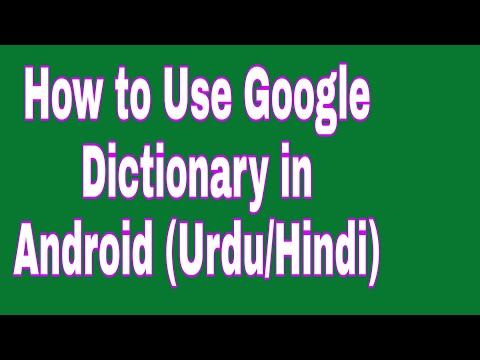 How to use Google Dictionary in Android(urdu/Hindi) 12th May 2020