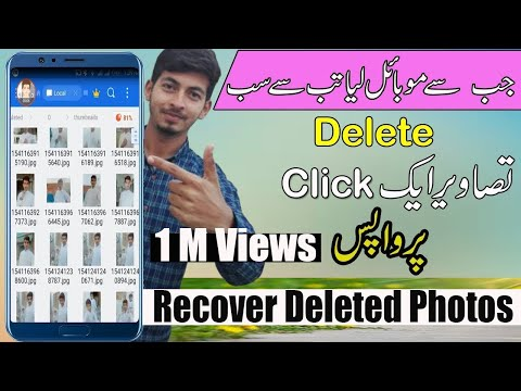 Best deleted photo recovery app for android [hindi/urdu]