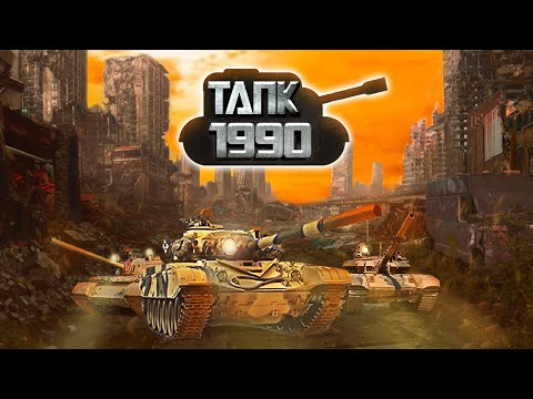 video review of Tank 1990