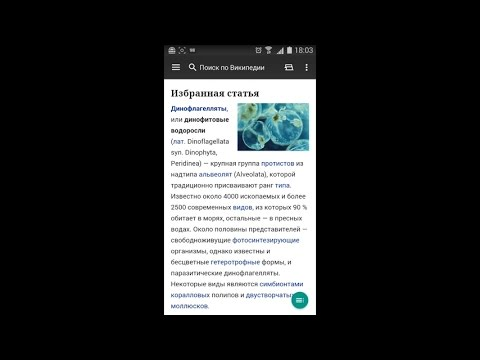 Wikipedia Beta (by Wikimedia Foundation) - app for android.