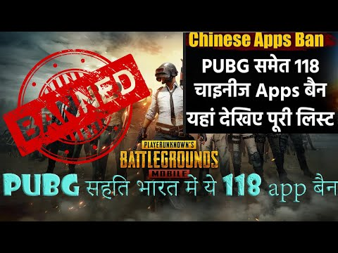 118 APPS BANNED