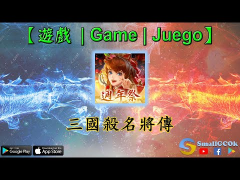 [Game][Android & iOS][Card] 三國殺名將傳