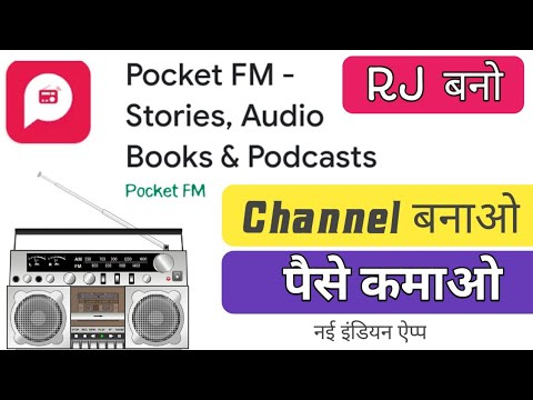 Pocket FM android app review | Create channel , be RJ and earn money | how to use pocket fm app