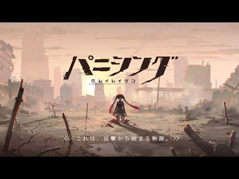 video review of パニシング:グレイレイヴン