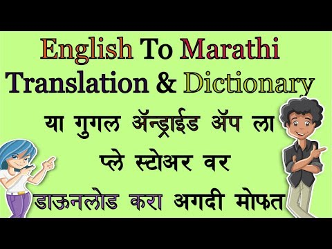 English To Marathi Translation  Dictionary  ConverterITyping Online Android App