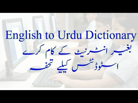 English to urdu dictionary works without internet |offline english to urdu dictionary