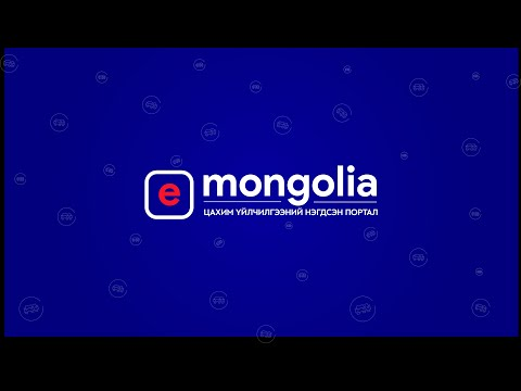 video review of e-Mongolia