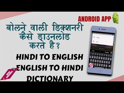 How to download best Hindi/English  Dictionary app in Android-Hindi Tutorial