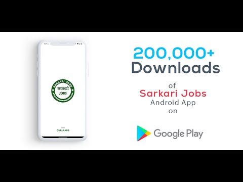 video review of Sarkari Jobs App, Sarkari Result, Naukri App 2020
