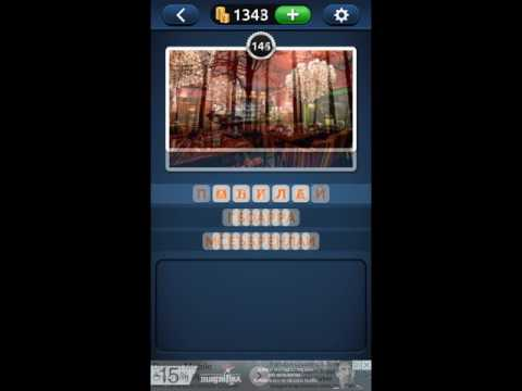 PixWords 2 Answers Bulgarian levels 101-200