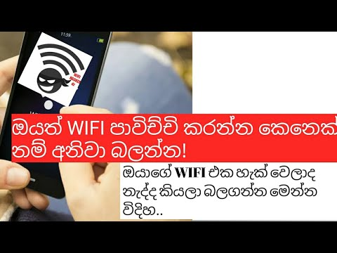 how to save your wifi from wifi hackers - sinhala 🇱🇰