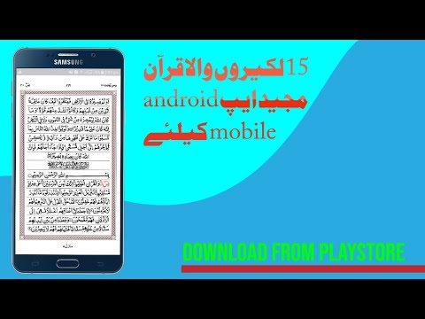 15 lines Hafizi Quraan app for android