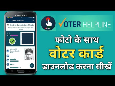 How to Register on Voter Helpline App | Download Voter Card with Photo | Search Any Voter Card |