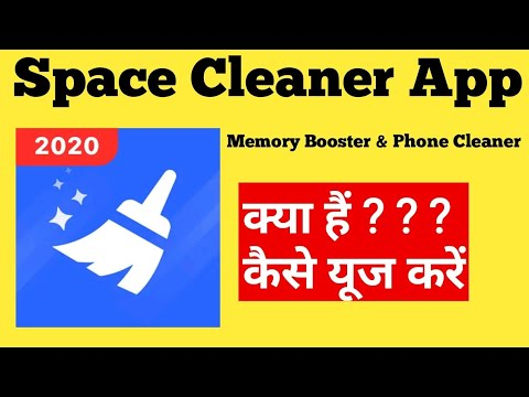 Space Cleaner App Kaise Use Kare||Space Cleaner App||Space Cleaner