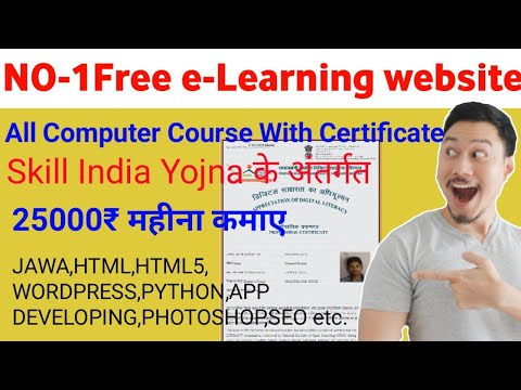 Free online computer course with certificate / online computer course / फ्री ऑनलाइन कंप्यूटर कोर्स