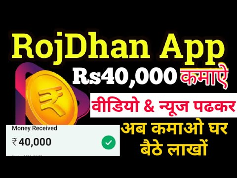 Roz Dhan: Earn Wallet cash, Read News & Play Games - how to earn money from rozdhan 2020