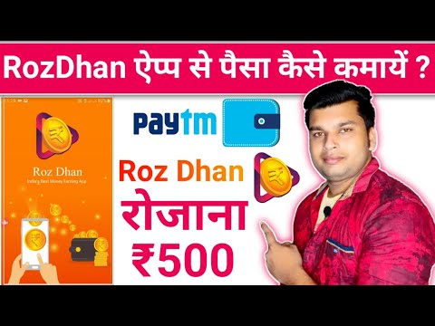 Rozdhan se paise kaise kamaye  | How to earn money from Rozdhan app