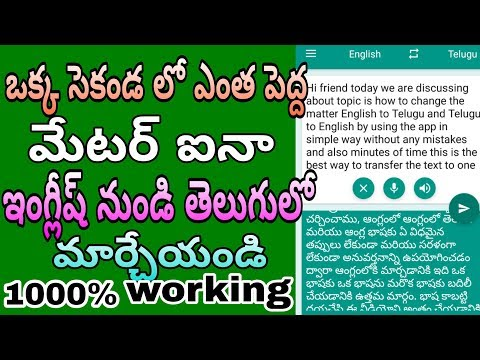 How to translate English to telugu in one second without any mistakes with any Android mobile
