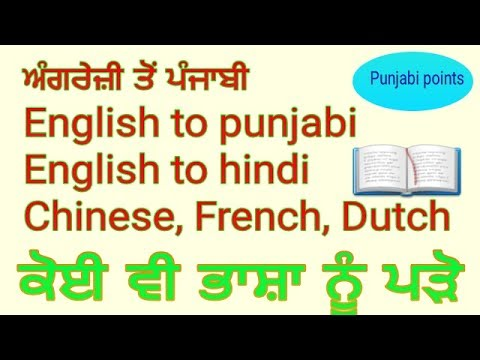 How to translate any languages, punjabi, hindi, urdu, punjabi points