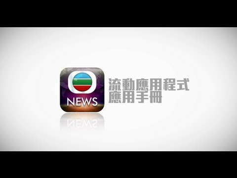 video review of TVB NEWS