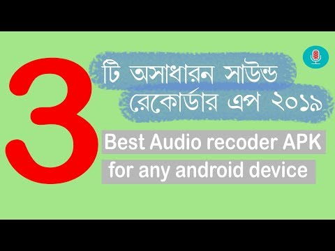 3 Best Voice/Song  recorder app for android 2019 Bangla Tutorial