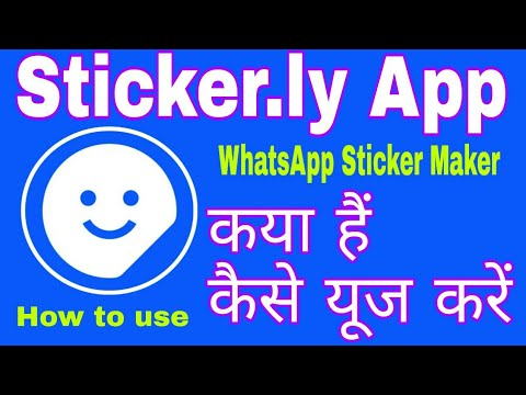 How to use Sticker.ly App    Sticker.ly App
