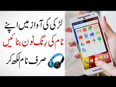 Make Your Name Ringtone Maker App For Android phone 2018