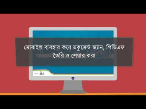 How To Scan A Photo And Make It PDF On Android Tutor Bd From Muktopaath