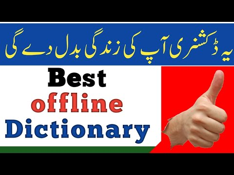 Best offline Dictionary of the World – Urdu/Hindi