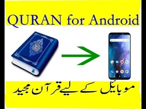 Best Holy Quran Application for Android | Android Quran Application