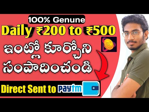 Roz dhan Unlimited Money Telugu 2019 | Unlimited Paytm Cash App | Earning Apps 2019
