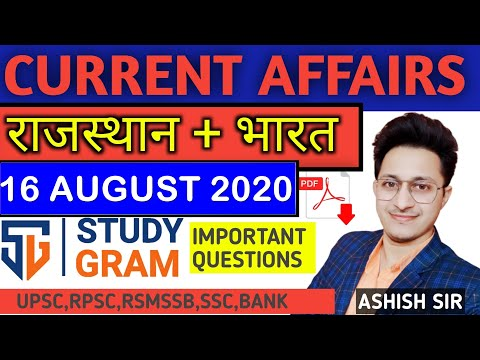 16 AUGUST 2020 DAILY INDIA RAJASTHAN CURRENT AFFAIRS BY ASHISH SWAMI(भारत   राजस्थान करंट अफेयर्स)